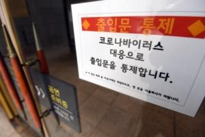 서울시 운영 공연장 2주간 운영 중단…뮤지컬·리사이틀 등 민간 공…