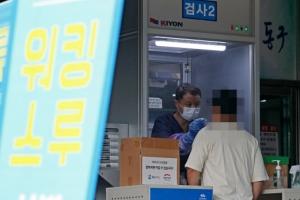 """""""소모임도 위험"""" 대구 예수중심교회 10명 집단감염"""