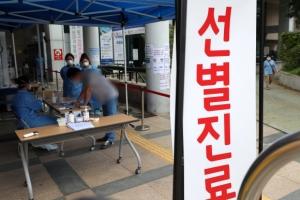 서울 다나병원 총 33명 확진…부산 평강의원 10명 집단감염