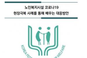 한국노인복지중앙회, 노인요양시설 '코로나19 대응 매뉴얼' 제작…