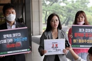 '양육비 안 주는 부모' 공개한 단체 대표, 항소심서 무죄→유죄