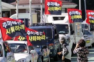 추미애 장관 사퇴촉구 차량행진