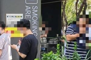 """마스크 내리고 옹기종기 흡연 """"거리두고 대화말아야"""""""