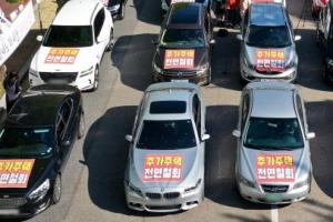 '차량 탑승' 집회