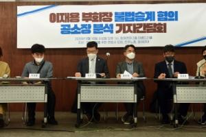 불법 경영승계 막을 장치…소액주주 권한 강화될 것