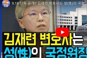 """박원순 피해자 변호사가 성(性)국정원장?…""""황당한 음모론"""""""