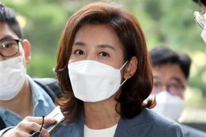 '패스트트랙' 첫 공판 출석하는 나경원