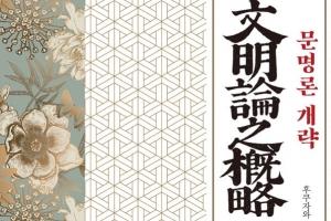 문명론 개략/후쿠자와 유키치/성희엽 옮김