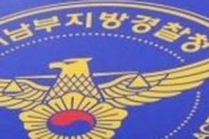 분당 '화투판 살인' 피의자 구속영장