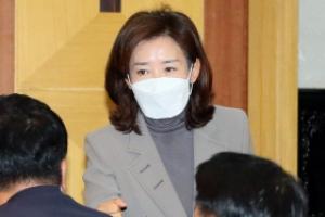 나경원, 국민의힘 서울시당위원장 회의 참석
