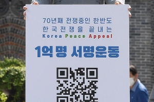 한반도 종전 평화 캠페인 1억명 서명운동