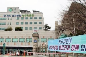 가족·지인 놔주려고? 청주의료원 '독감백신' 불법 반출 조사