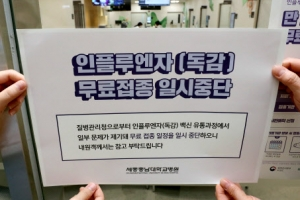 '상온 노출' 독감백신 전국 10곳 400여명 접종…1명 이상 증세