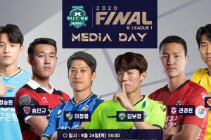 '우숭 또는 강등 사이' K리그 파이널R 미디어데이, 24일 온라인 …