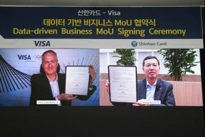 신한카드, 비자와 데이터 비즈니스 협약