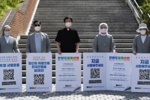 """한반도 평화의 횃불 든 천주교 """"1억명 서명운동에 앞장"""""""
