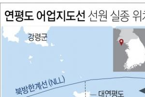 """""""대통령 종전선언에 북한은 우리 국민 총살로 화답?"""""""