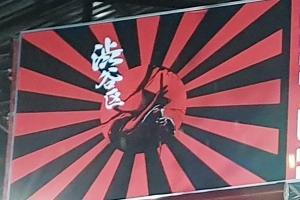 용산구 공무원, 베트남 일식당 욱일기 내린 사연은