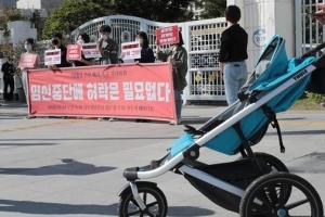 '낙태죄 폐지 요구와 유모차'