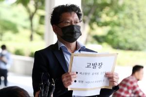 시민단체, '뇌물혐의' 윤석열 검찰총장 부부 고발