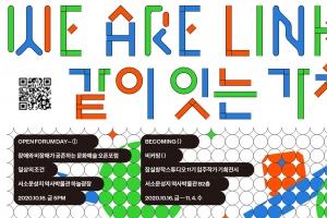 문화예술로 허무는 장애와 비장애 경계…서울문화재단 '같이 잇는…