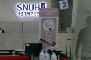 서울대병원 병동 간호사 코로나19 확진…밀접접촉자 최소 22명