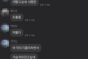 """""""정준영과 다를 게 없다"""" 네티즌 분노한 진주 1943 단톡방"""