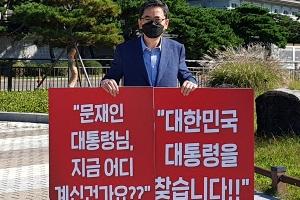 北 공무원 피격 조사해야…청와대 1인시위 나선 국민의힘
