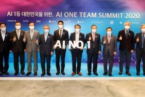KT 주도 'AI 원팀 서밋 2020' 개최
