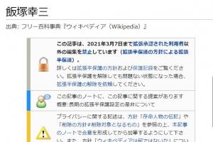 """""""나쁜 내용은 삭제"""" 논란 일본어판 위키피디아…이유는?"""