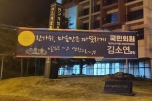 """김소연 """"'달님은 영창으로' 두 번 사과하면 나도 계몽군주 되나…"""
