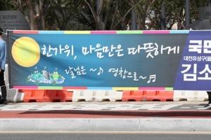 논란 된 '달님은 영창으로' 국민의힘 추석 현수막