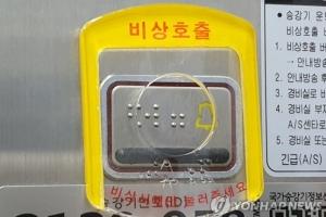 모녀 태운 엘리베이터, 1층→25층 급상승…공포의 2시간