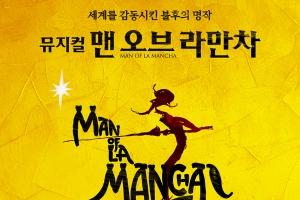 국내 라이선스 15주년 '맨오브라만차' 12월 개막…조승우·류정한…