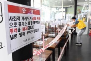 '휴게소 매장 내 취식 금지'