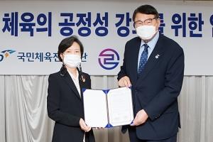 스포츠윤리센터 국민체육진흥공단과 업무 협약 맺어