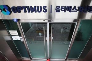 검찰, '옵티머스 사기 연루' 해덕파워웨이 전 대표 구속기소