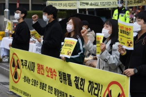 '후쿠시마 원전 오염수 방류를 철회하라!'