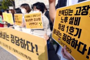 '월성1호기 폐쇄 정당하다!'
