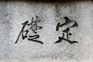 한국은행 본관 머릿돌 글씨, 이토 히로부미 친필로 확인