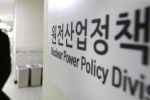 '자료 삭제' 산업부 공무원 2명 구속·1명 기각...'윗선' 수사…
