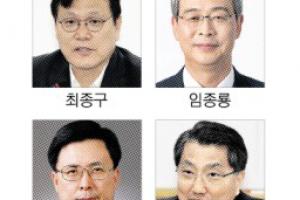 은행聯 최종구·생보협 진동수 물망… 관료 출신 싹쓸이?