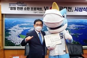 NC 마스코트 단디, 창원시 VLOG 공모전 명예홍보상 수상