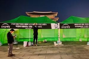 광화문광장에 '박정희 분향소' 기습 설치…서울시, 철거 예고