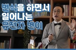 '제16회 생명공학캠프', 방구석 생명공학캠프 3편 공개