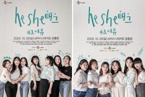 뮤지컬로 만나는 청소년 미혼 한부모들의 이야기… 'HeShe 태그 시…
