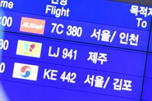 '인천에서 인천으로' 관광비행은 어떤 모습?