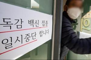 """""""사망자 36명""""…'독감접종 계속' 방침에도 곳곳서 혼선(종합)"""