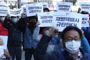 """""""13명 죽었는데 택배업체들 반성도 대책도 없어"""" 규탄"""