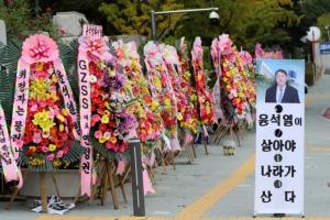 '윤석열이 살아야 나라가 산다'…대검 앞 응원 화환 더 늘어